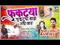 Download  New Song 2019 । फुकट्या फुकटचा भाव नको खाऊ | Prakash Chougule,Vaisnavi Padekar MP3,3GP,MP4