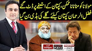 To The Point With Mansoor Ali Khan | 5 November 2019 | Express News