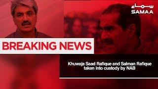Breaking News | Khuwaja Saad Rafique and Salman Rafique taken into custody by NAB | SAMAA TV