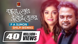 Bondhure Tor Buker Vitor | F A Sumon | Shilpi Biswas | Official Music Video | ☢ EXCLUSIVE ☢