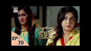 Mohay Piya Rang Laaga - Episode 70 - ARY Digital Drama