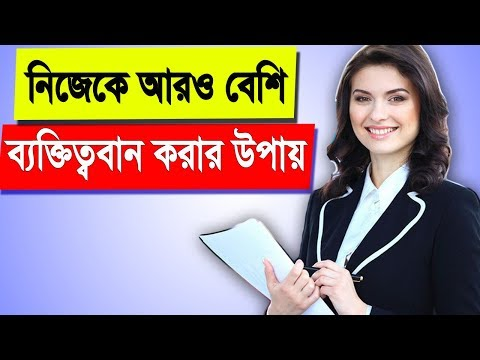 How To Achieve A Great Personality -  Bangla Motivational Video