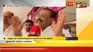 24+news+live+malayalam Videos - 9tube tv