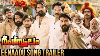 Eenaadu Song Trailer | Rangasthalam Malayalam Movie Songs | Ram Charan | Samantha | MMM