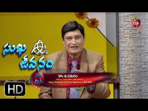 Sukhajeevanam   31st  May 2018   సుఖజీవనం   Full Episode