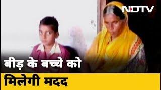 Maharashtra: निबंध प्रतियोगिता में लिखी थी घर की आर्थिक समस्या, सामाजिक मंत्री ने किया मदद का ऐलान