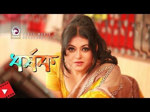 Xxx Mp4 Dhorshok Movie Scene Shahnur Rape Girl 3gp Sex