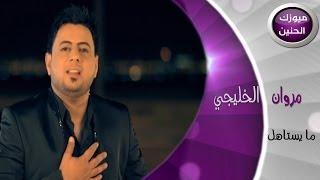 #x202b;مروان الخليجي - ما يستاهل (فيديو كليب) | 2014 Marwa#x202c;lrm;