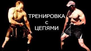 Комплекс сухожильных упражнений Железного Самсона ( А.  Засса )!