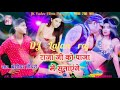 Download Apna Raja Ji ke Kora Mein Suta ayenge sabse Superhit Bhojpuri audio DJ a 2019 new Baazigar Chaudhary MP3,3GP,MP4