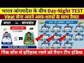 India Vs Bangladesh 2nd Day night Test Match Indian Team Playing XI INDvsBAN