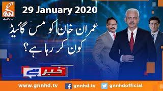 Khabar Hai | Arif Hameed Bhatti | Saeed Qazi | Tahir Malik | GNN | 29 January 2020