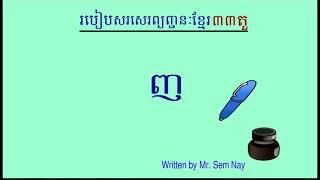How to Write 33 Khmer Consonants | របៀបសរសេរព្យញ្ជនៈខ្មែរ៣៣តួ ក   ខ    គ  ឃ