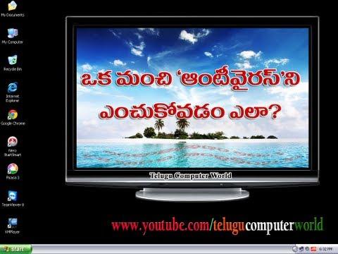 How to Choose a Good Antivirus (Telugu) HD
