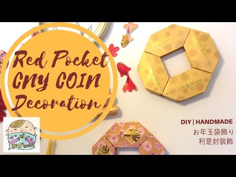 DIY Red Pocket Coin Decorお年玉袋飾り 利是封裝飾 CNY Handmade Decor Crafts