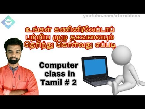 How to Check System Information details   Computer class in Tamil # 2