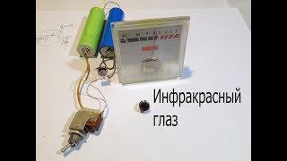 Пиродатчик из датчика движения.Как работает и что внутри.Простая схема проверки.
