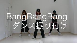 Download [反転/フル] BIGBANG - BangBangBang ダンス振り付け フル Video