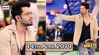 Jeeto Pakistan | 14th April 2019 | Fahad Mustafa
