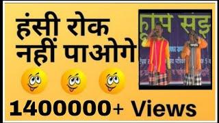 Hasdev Mahotsav Champa 2015 Commedy 3