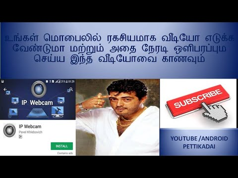 SPY CAMERA & LIVE  ANDROID MOBILE -TAMIL
