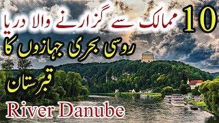 Amazing Facts About Danube River Urdu Hindi Darya e Danube History Kahani