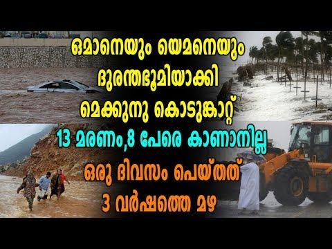 Mekunu Cyclone : മൂന്ന് വർഷത്തെ മഴ ഒരൊറ്റ ദിവസം പെയ്തു | Oneindia Malayalam