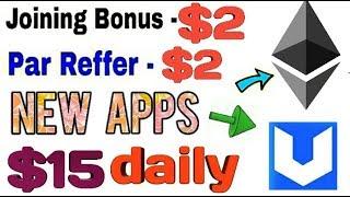 Bermi app earn money 1 etheream par day earn 10$ working app