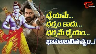 Is Bahubali a Collection of fragments of History ?