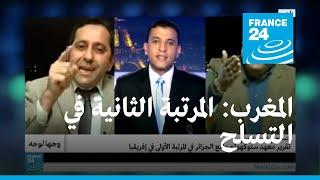 #x202b;وجها لوجه | التسلح في المغرب العربي: المغرب يحتل المرتبة الثانية حسب تقرير ستوكهولم#x202c;lrm;