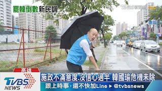 """【十點不一樣】""""反韓""""罵災情.""""挺韓""""讚水退得快 高雄兩樣情"""