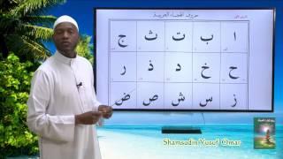 Barsiisaa Qaraatii Qur'aanaa Alif 1