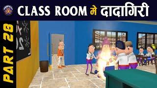 CLASS ROOM ME DADAGIRI PART 28 🔥🔥🔥  क्लास रूम में दादागिरी पार्ट 28 || #KOMEDY_KE_KING