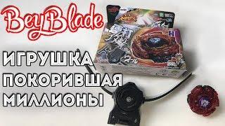 Обзор игрушки Beyblade (Бейблейд).  Что такое бейблейд?