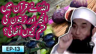 Allah SWT Ne Anjeer Aur Zaitoon Ki Qasam Kyu Uthai ? | Tariq Jameel Bayan | 5 Minute Tabligh !