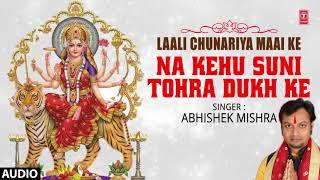 Na Kehu Suni Tohra Dukh Ke | Latest Bhojpuri Single Audio Devi Geet 2017 |SINGER - ABHISHEK MISHRA |