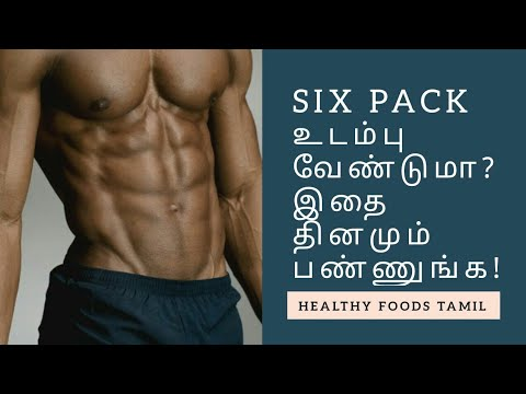 How to Get Six Pack at Home Easily | Tips and Tricks | Healthy Foods Tamil