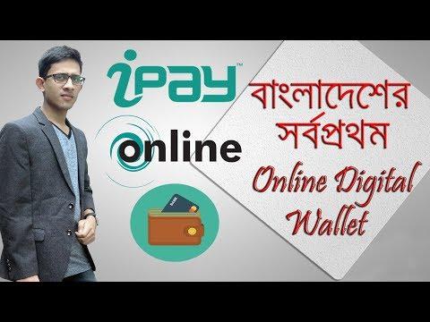 Sign Up To First Bangladeshi Online Digital Wallet | i pay BD | Get 50 TK | Bangla Tutorial