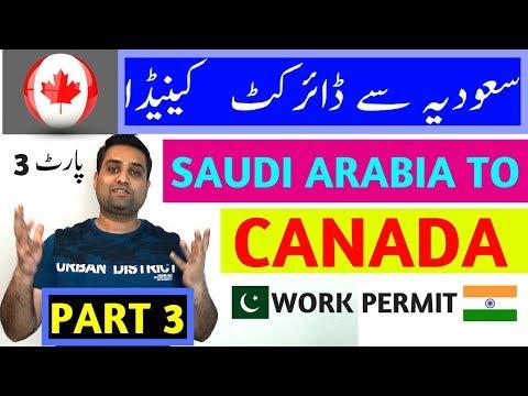 How to apply For Canada Work Visa In Saudi Arab Urdu/Hindi || PART 3