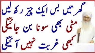 Amal Karty Hi Har Hajat Puri Ho Gi | Har Mushkil Aasan Ho Gi | Har Dua Qabool Ho Gi | Wazifa | Amal