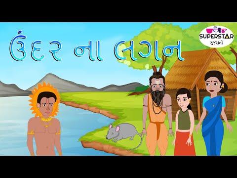 Xxx Mp4 ગુજરાતી વાર્તા ઉંદર ના લગન Chue Ki Shadi Gujarati Fairy Tales Gujarati Moral Story 3gp Sex