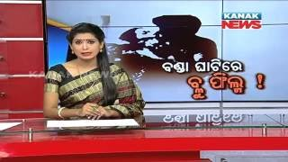Kanak News Exclusive: MMS Scandal In Malkangiri