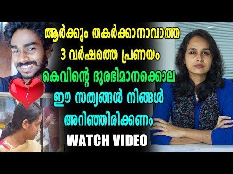 Kevin  Kottayam കൊലപാതകം  നിങ്ങൾക്കറിയാത്ത സത്യങ്ങൾ News of The Day |   | Oneindia Malayalam