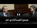 رئيس تركيا اردوغان وحقيقة  مسلسل وادي الذئاب الجزء الحادي عشر
