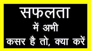 सफलता में अभी कसर है तो इस वीडिओ को ज़रूर देखें । Motivational Video in Hindi for Success | TsMadaan