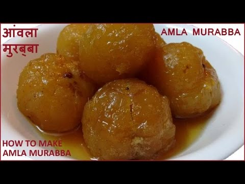 Amla Murabba Recipe Video | How to Make Amla Murabba | Homemade Amla Murabba