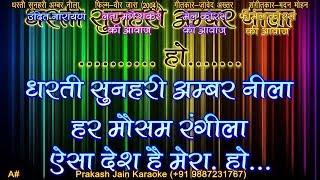Choti Choti Gaiya Chote Chote Gwal (+Chorus) Demo Karaoke