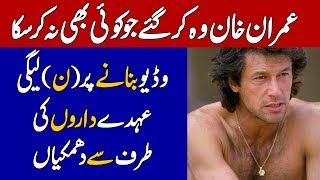 MOST AMAZING THING THAT HAD ONLY DONE BY IMRAN KHAN | KHOJI