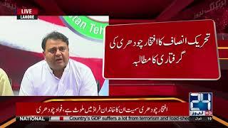 Press Conference: PTI