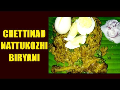 Chettinad Nattu Kozhi Biryani | Cooking Tutorials | Country Chicken Biryani